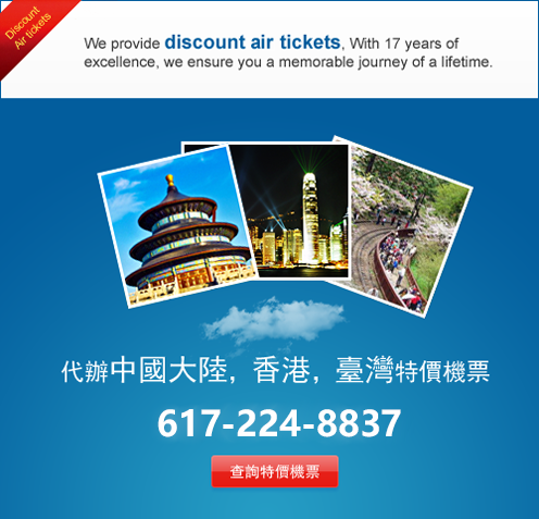 Sky Travel Discount Advertisement